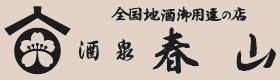 酒泉 春山