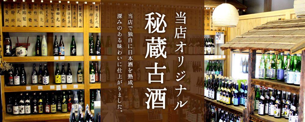 当店オリジナル秘蔵古酒